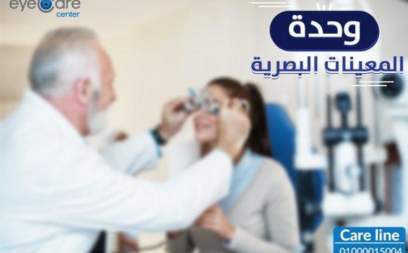 Low vision aids Unit