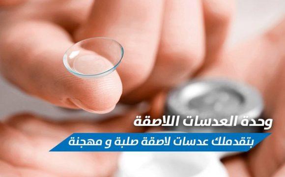 Hard contact lenses Unit