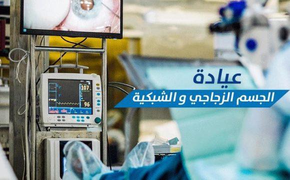Vitreoretinal clinic-  Diabetic retinopathy unit