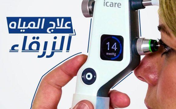 Glaucoma Unit